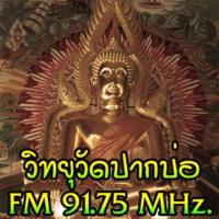 Logo of radio station วัดปากบ่อ - FM91.75 WatPakBo