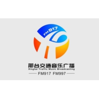 Logo de la radio 邢台人民广播电台交通音乐频道 FM917