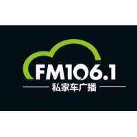 Logo of radio station 南通财经广播 FM106.1