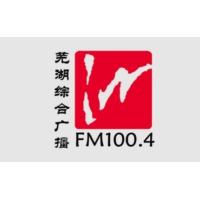 Logo of radio station 芜湖新闻综合广播 FM100.4