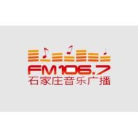 Logo de la radio 石家庄人民广播电台音乐广播 FM106.7