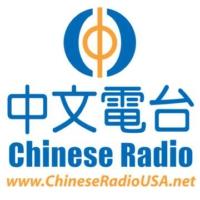 Logo de la radio 中文電台 - ChineseRadioUSA