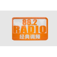 Logo of radio station 盐城经典广播 FM88.2