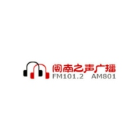 Logo of radio station 厦门闽南之声广播 - Xiamen Voice of Minnan Radio