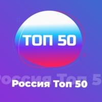 Logo de la radio 101.ru - Россия Топ 50