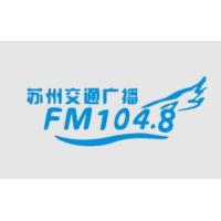 Logo de la radio 苏州交通经济广播 FM104.8