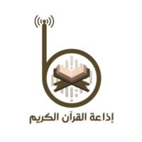 Logo of radio station AlQuran AlKareem Radio | إذاعة القرآن الكريم