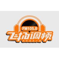 Logo de la radio 保定1058飞扬调频