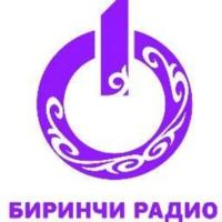 Logo of radio station Биринчи радио