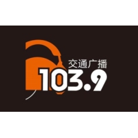 Logo of radio station 温州交通广播 FM103.9