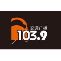 Logo of radio station 温州交通广播 FM103.9