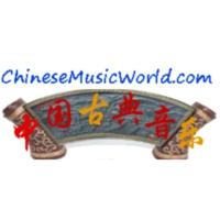 Logo de la radio 中国古典音乐在线 - Chinese Classical Music