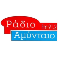 Logo de la radio Radio Amyntaio radiofono - Ραδιο Αμυνταιο ραδιοφωνο