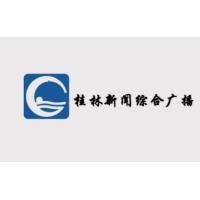 Logo of radio station 桂林新闻综合广播