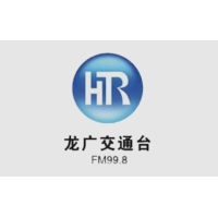 Logo of radio station 黑龙江交通广播 FM99.8