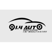 Logo de la radio 无锡汽车音乐广播 FM91.4 - Wuxi Music Radio