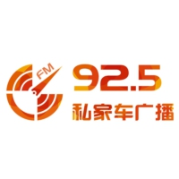 Logo of radio station 四川私家车广播 FM92.5