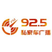 Logo of radio station 四川私家车广播 FM92.5