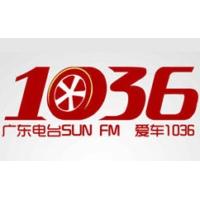 Logo of radio station Guangzhou Radio - 城市之声SUNFM103.6