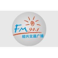 Logo de la radio 绍兴交通广播 FM94.1