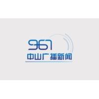 Logo de la radio 中山电台新锐967
