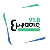 Logo of radio station Émfasis FM 91.8 - Έμφασις FM 91.8