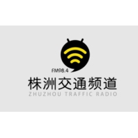 Logo of radio station 株洲交通广播 FM98.4