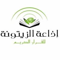 Logo de la radio Radio Zitouna FM - إذاعة الزيتونة للقرآن الكريم الصفحة الرسمية