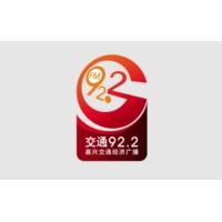 Logo of radio station 嘉兴交通经济广播 FM92.2
