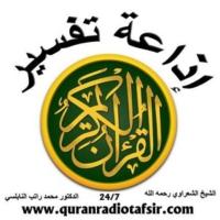 Logo de la radio Quran Radio Tafseer