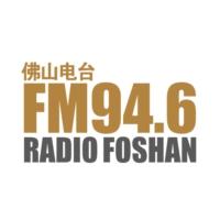 Logo of radio station 佛山电台真爱946 - Radio Foshan 946