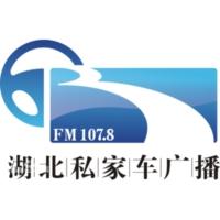 Logo de la radio 湖北私家车广播 - Hubei private broadcasting