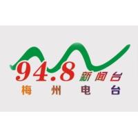 Logo of radio station 梅州电台新闻台 FM94.8