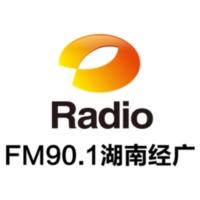 Logo de la radio 湖南经广FM901 - Hunan Economic Radio