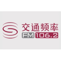 Logo of radio station 深圳交通频率 FM106.2 - Shenzhen Traffic Radio