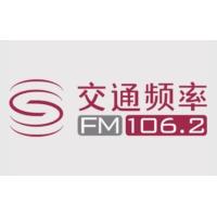 Logo de la radio 深圳交通频率 FM106.2 - Shenzhen Traffic Radio