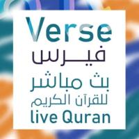 Logo de la radio Verse 24/7 Holy Quran