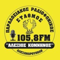 Logo of radio station Alexios Komninos 105.8 - Ράδιο Αλέξιος Κομνηνός 105,8FM