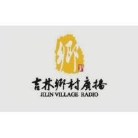 Logo of radio station 吉林乡村广播 FM97.6