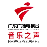 Logo of radio station 广东电台音乐之声 FM99.3 - Guangdong Music Radio