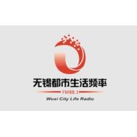 Logo de la radio 无锡都市生活广播 FM88.1