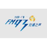 Logo de la radio 浙江交通广播 FM93