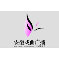Logo of radio station 安徽戏曲广播 FM99.5