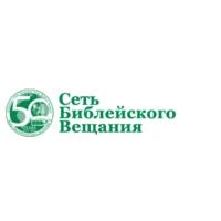 Logo de la radio Bible Broadcasting Network Russian - Христианское онлайн радио Библейский