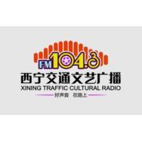 Logo de la radio 西宁交通文艺广播 FM104.3