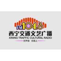 Logo of radio station 西宁交通文艺广播 FM104.3