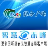 Logo de la radio 赤峰电台 - Chifeng Broadcasting