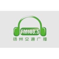 Logo de la radio 扬州交通广播 FM103.5