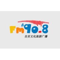 Logo of radio station 自贡文化旅游广播 FM90.8