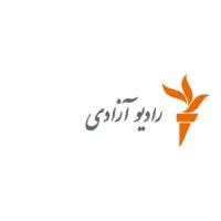 Logo of radio station Radio Azadi - رادیو آزادی